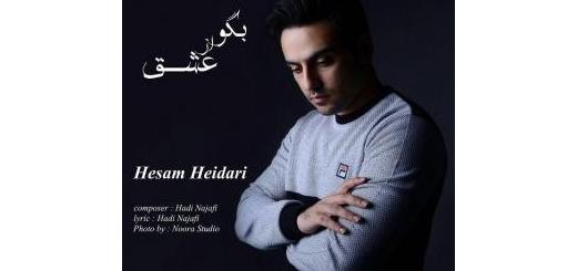 بگو از عشق   خواننده:  حسام حیدری