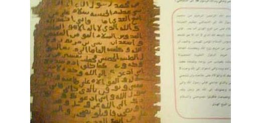 تصاویری از نامه های منسوب به پیامبر اعظم (ص) در موزه مسجدالنبی