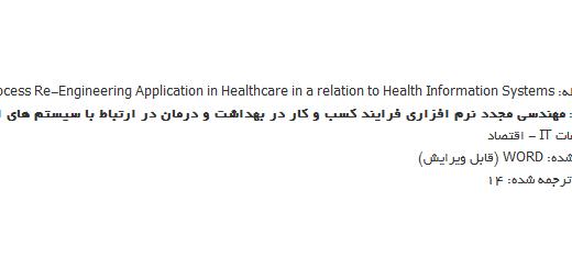ترجمه مقاله استفاده مهندسی دوباره تجارت در بهداشت و مداوا
