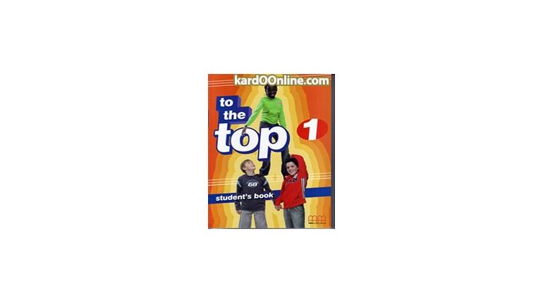 دانلود مجموعه آموزش انگلیسی To the Top 1