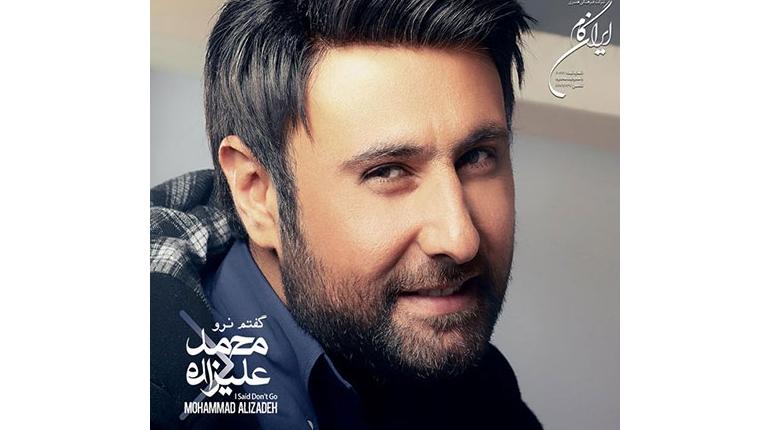 دانلود آلبوم جدید ایرانی و بسیار زیبای محمد علیزاده به نام گفتم نرو