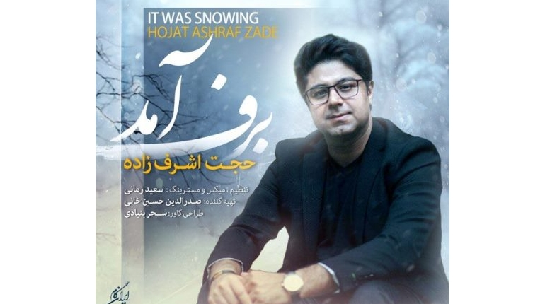 دانلود آهنگ ایرانی جدید حجت اشرف زاده بنام برف آمد