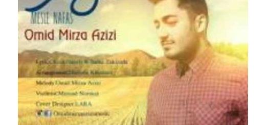 دانلود آلبوم جدید و فوق العاده زیبای آهنگ تکی از امید میرزا عزیزی