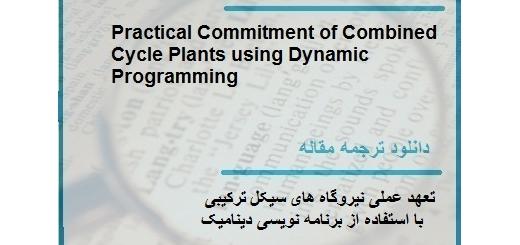 ترجمه مقاله در مورد تعهد عملی نیروگاه های سیکل ترکیبی با استفاده از برنامه نویسی دینامیک (دانلود رایگان اصل مقاله)