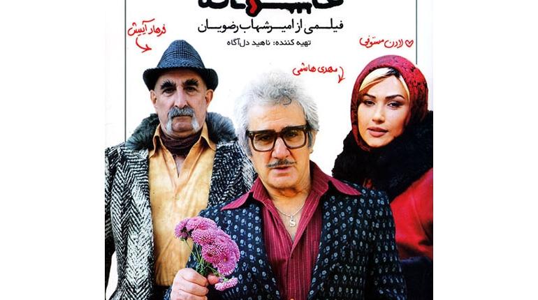 دانلود رایگان فیلم ایرانی جدید یک دزدی عاشقانه با لینک مستقیم