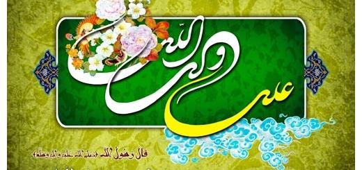 امیرالمؤمنین علی(ع)از زبان پیامبر اکرم(ص)درمنابع اهل سنت