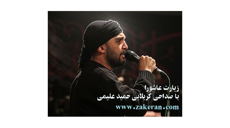 دانلود زیارت عاشورا با صدای حمید علیمی
