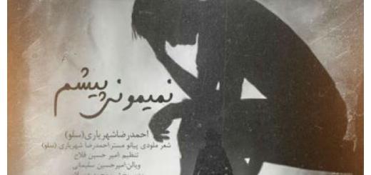 دانلود آهنگ جدید احمدرضا شهریاری بنام نمیمونی پیشم