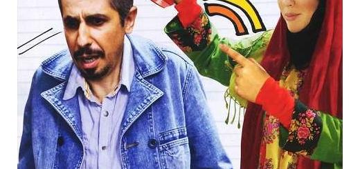دانلود رایگان فیلم ایرانی  و جدید پاشنه بلند با لینک مستقیم