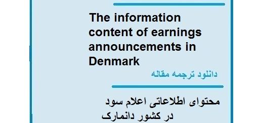دانلود مقاله انگلیسی با ترجمه اعلام سود در بازه های سهام کوچک(بررسی کشور دانمارک) (دانلود رایگان اصل مقاله)