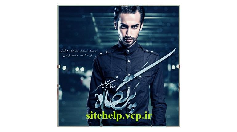 دانلود آلبوم رایگان و ایرانی جدید سامان جلیلی پرتگاه  با لینک مستقیم
