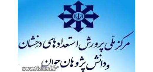 آغاز طرح شهاب در 64 منطقه آموزشی از اول آبان