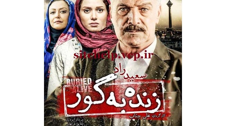 """دانلود رایگان فیلم ایرانی جدید """"زنده به گور"""" با لینک مستقیم"""