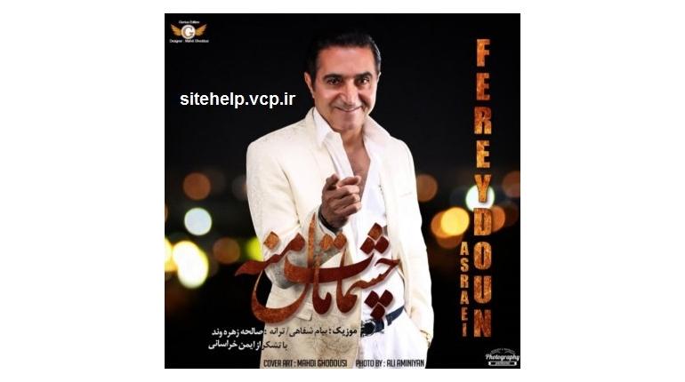 دانلود آهنگ جدید ایرانی فریدون آسرایی چشمات مال منه