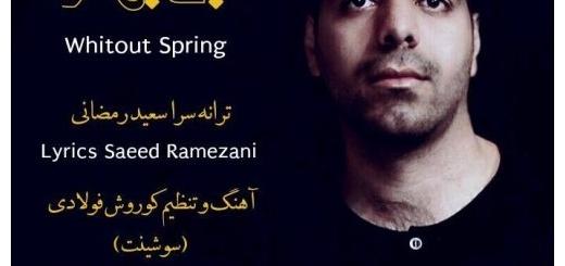 دانلود آهنگ جدید سعید رمضانی بنام بی بهار
