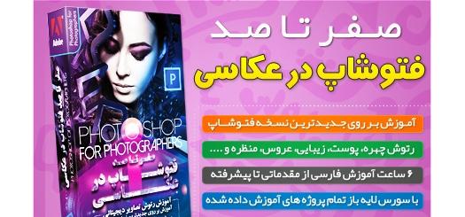 آموزش فتوشاپ و رتوش تصاویر در عکاسی دوبله فارسی