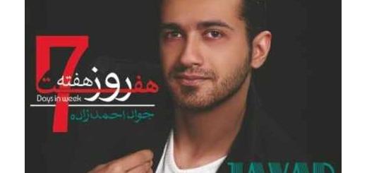دانلود آلبوم جدید و فوق العاده زیبای آهنگ تکی از جواد احمدزاده