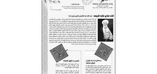 آموزش غیر حضوری فقه واحکام اسلامی شماره 6