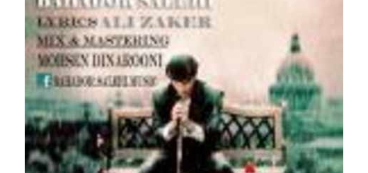 دانلود آلبوم جدید و فوق العاده زیبای آهنگ تکی از بهادر صالحی
