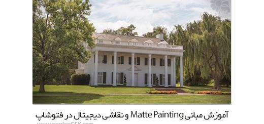 دانلود آموزش مبانی Matte Painting و نقاشی دیجیتال در فتوشاپ