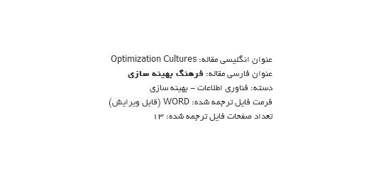 دانلود مقاله انگلیسی با ترجمه در مورد فرهنگ بهینه سازی