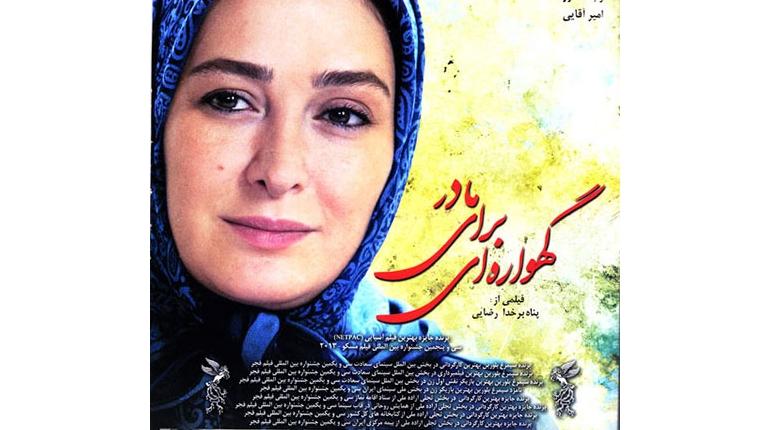 دانلود رایگان فیلم ایرانی جدید گهواره ای برای مادر بالینک مستقیم