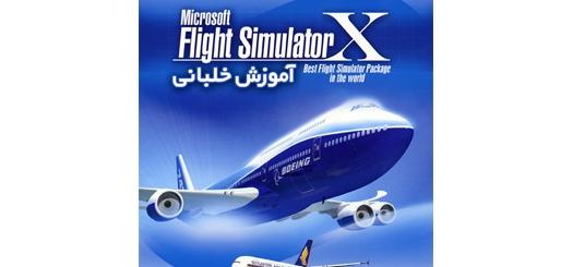 ماجراجویی جهانی با نرم افزار آموزش مجازی خلبانی به زبان فارســی