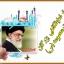 مجموعه پوستر های نمایشگاهی با کیفیت . نظر بزرگان دینی در مورد حضرت فاطمه معصومه (س)