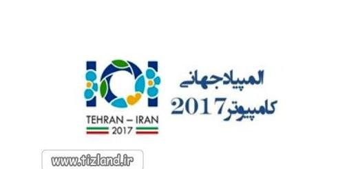 آغاز بیست و هشتمین دوره «المپیاد جهانی رایانه» از 6 مرداد ماه در تهران
