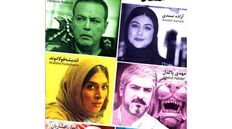 دانلود فیلم ایرانی جدیدگاهی با لینک مستقیم
