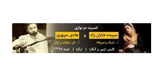 تور کنسرت های موسیقی هادی سپهری به مناسبت نوروز