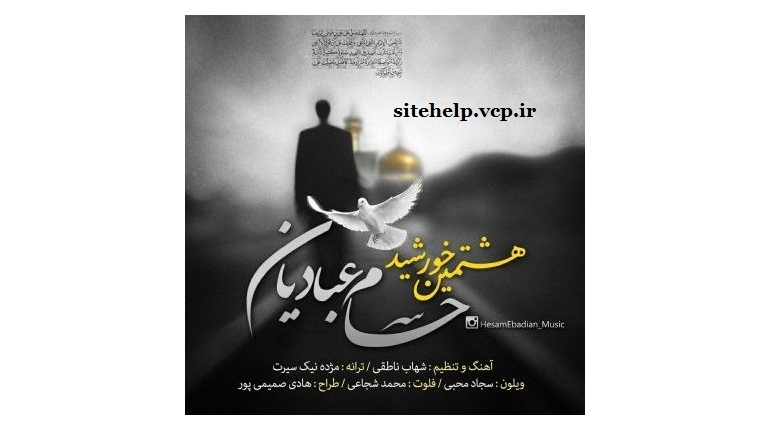 دانلود آهنگ جدید ایرانی حسام عبادیان هشتمین خورشید