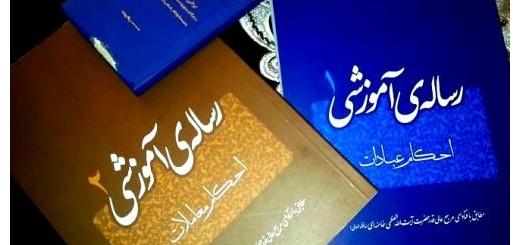 آموزش مسائل روزه از رساله آموزشی امام خامنه ای/ pdf