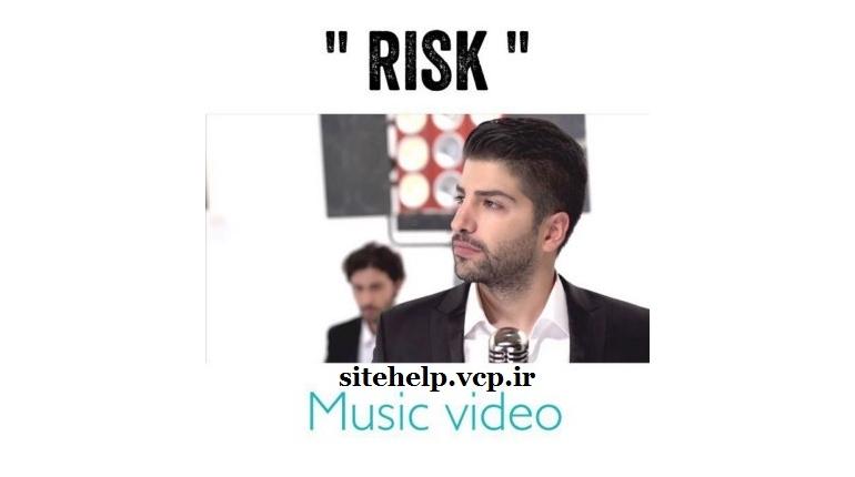 دانلود موزیک ویدئو جدیدایرانی زانیار ریسک با لینک مستقیم