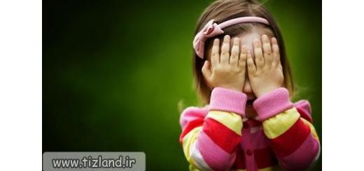 5 راه برای کمک به فرزند خجالتی