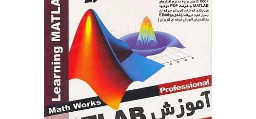 آموزش حرفه ای نرم افزار مطلب  به همراه 58 عدد Ebook