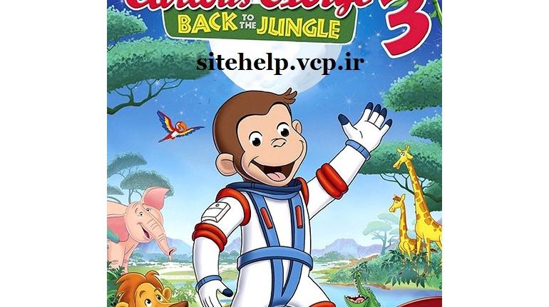 دانلود رایگان انیمیشن Curious George 3: Back to the Jungle 2015