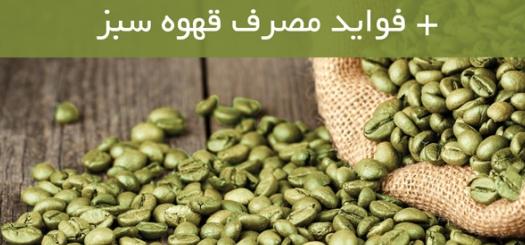بهترین روش مصرف قهوه سبز جهت چربی سوزی و لاغری