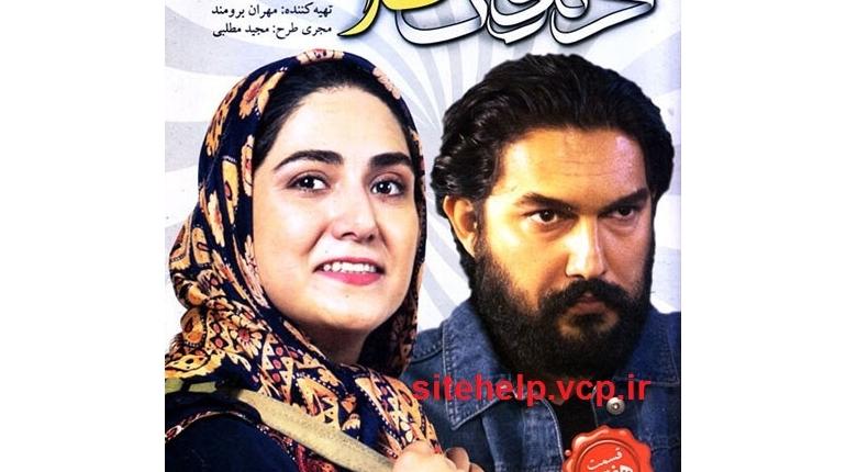 دانلود رایگان سریال ایرانی جدیددندون طلا قسمت هفتم 7