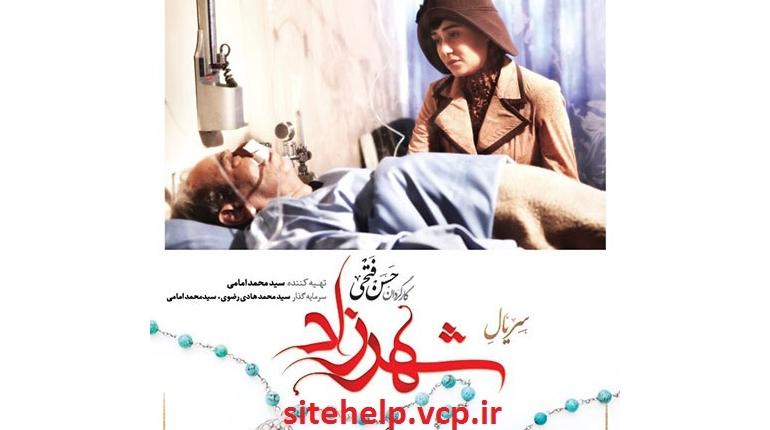 دانلود سریال ایرانی و جدید شهرزاد قسمت 20 بیستم
