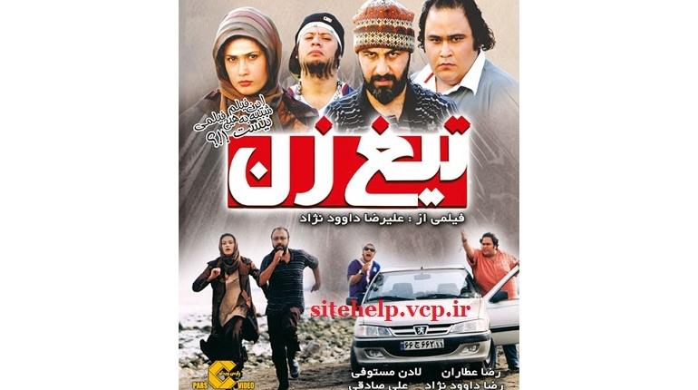 دانلود رایگان فیلم ایرانی جدید 94 تیغ زن با کیفیت عالی