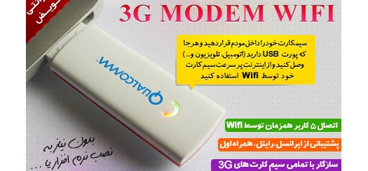 مودم سیار دارای وای فای - 3G Modem WIFI قابل استفاده در اتومبیل