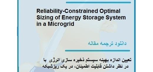 مقاله ترجمه شده تعیین اندازه بهینه سیستم ذخیره سازی انرژی در یک ریزشبکه (دانلود رایگان اصل مقاله)