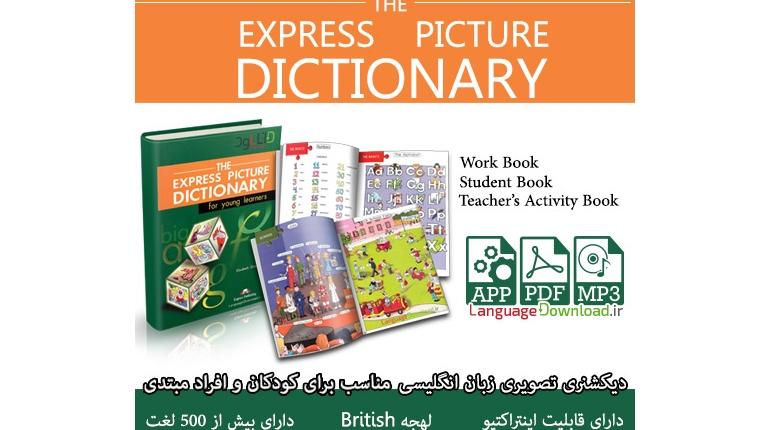 دانلود دیکشنری زبان انگلیسی The Express Picture Dictionary