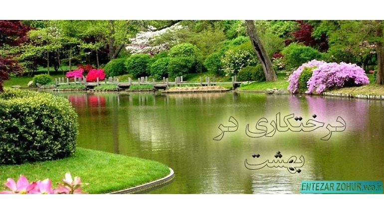 « درختکاری در بهشت » - بمناسبت روز درختکاری