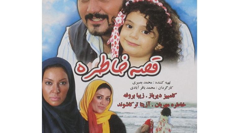 دانلود رایگان فیلم جدید و بسیار زیبای ایرانی قصه خاطره با لینک مستقیم