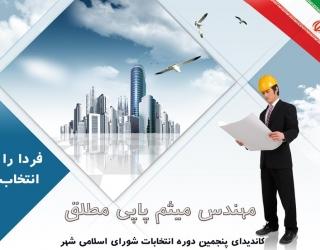 پوستر لایه باز انتخابات شورای شهر و روستا (نمونه طرح 31)