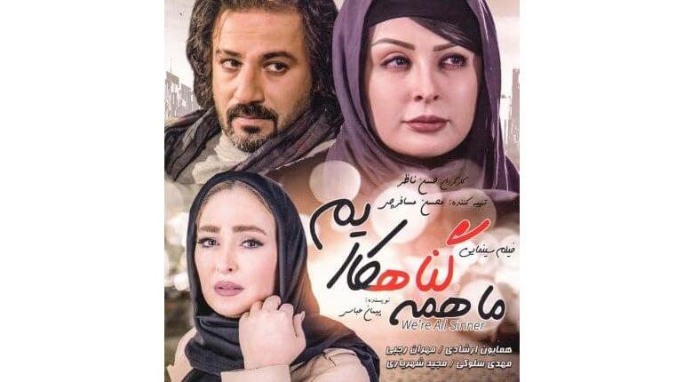 دانلود رایگان فیلم ایرانی ما همه گناهکاریم با لینک مستقیم