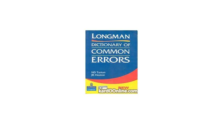 اشتباهات رایج در کاربرد کلمات انگلیسی