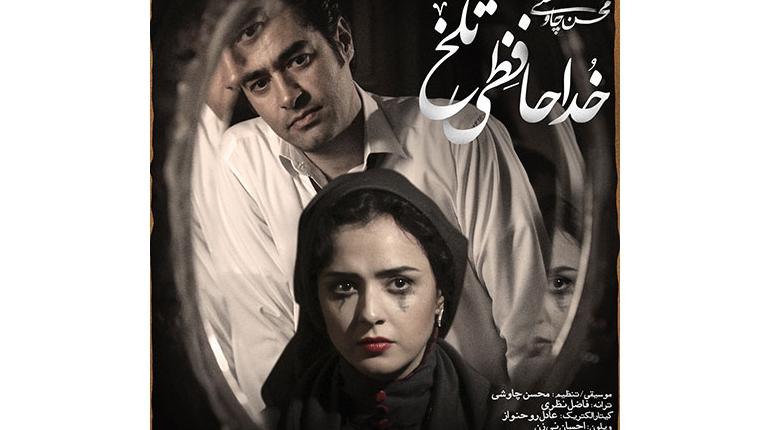 دانلود آهنگ رایگان ایرانی جدید و زیبای محسن چاووشی خداحافظی تلخ
